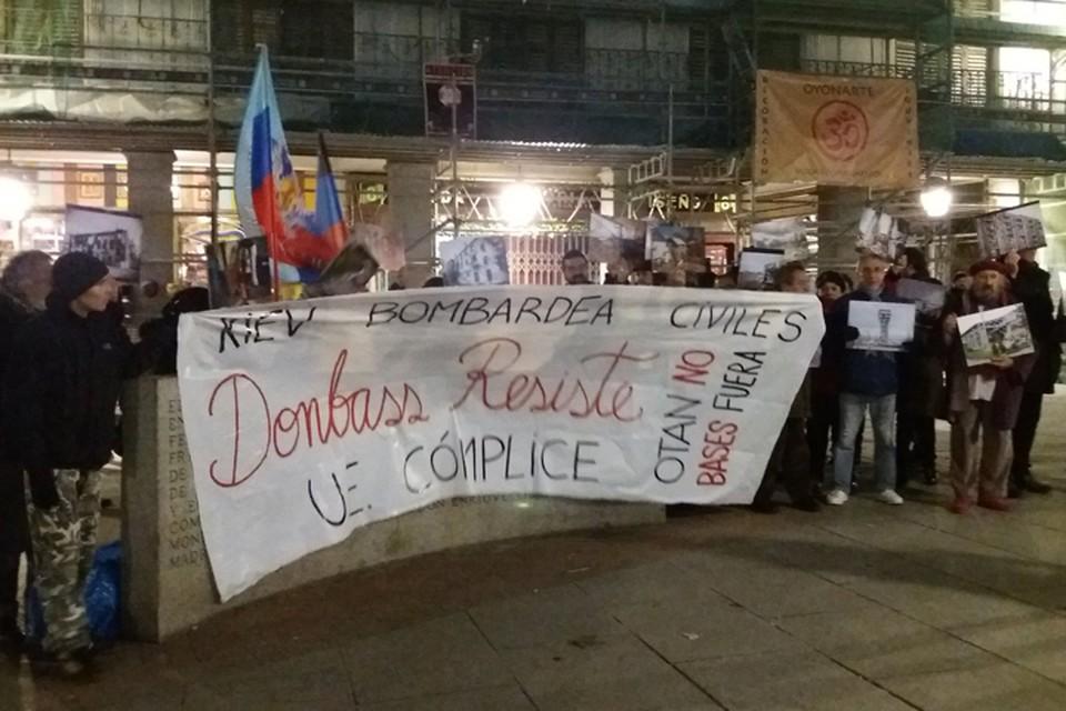 В центре Мадрида около полусотни испанцев собрались на акцию протеста с требованием прекратить оказывать любую помощь украинским властям