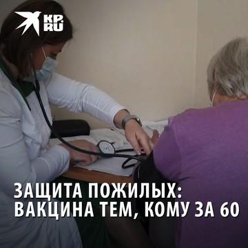 Защита пожилых: вакцина тем, кому за 60