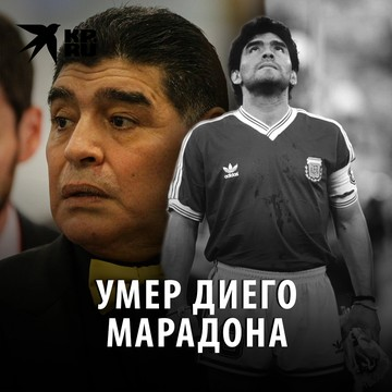 Легенда футбола