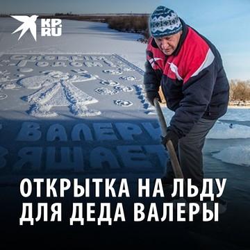 Открытка на льду для деда Валеры