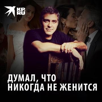 Джордж Клуни: думал, что никогда не женится