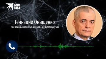 Геннадий Онищенко: «Я сегодня уже трижды звонил своей 90-летней маме»