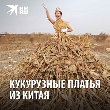 Кукурузные платья из Китая