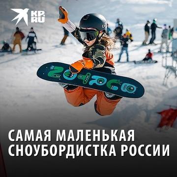 Самая маленькая сноубордистка России