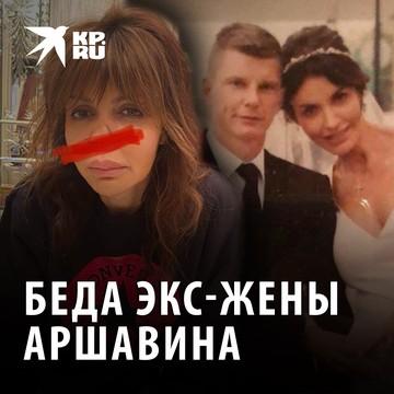 Беда экс-жены Аршавина
