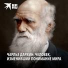 Чарльз Дарвин: человек, изменивший понимание мира