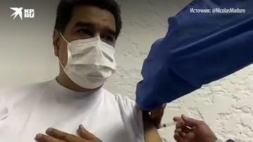 «Первый укол!»: Президент Венесуэлы Николас Мадуро привился российской вакциной «Спутник V»