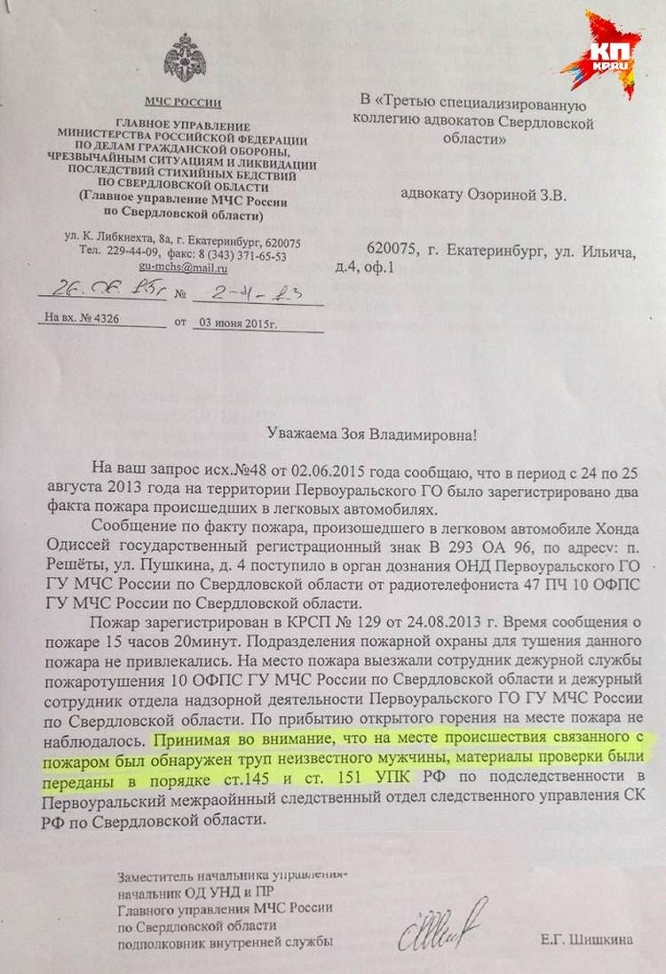 Это официальное письмо из МЧС подтверждает, что в машине, которую угнал сбежавший зек, был обнаружен труп мужчины