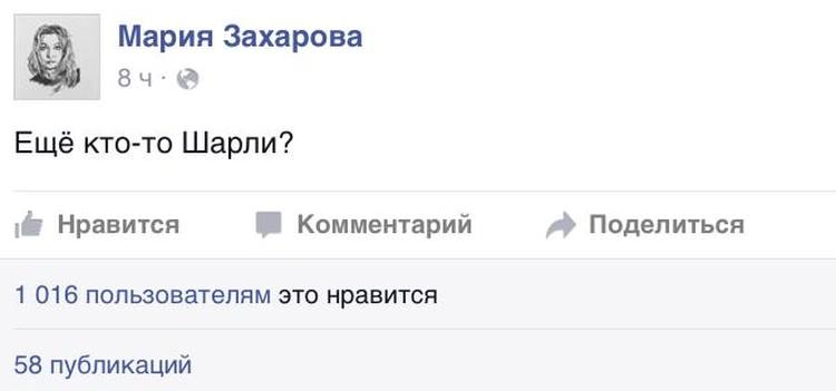 Реакция официального представителя МИД Марии Захаровой говорит сама за себя.