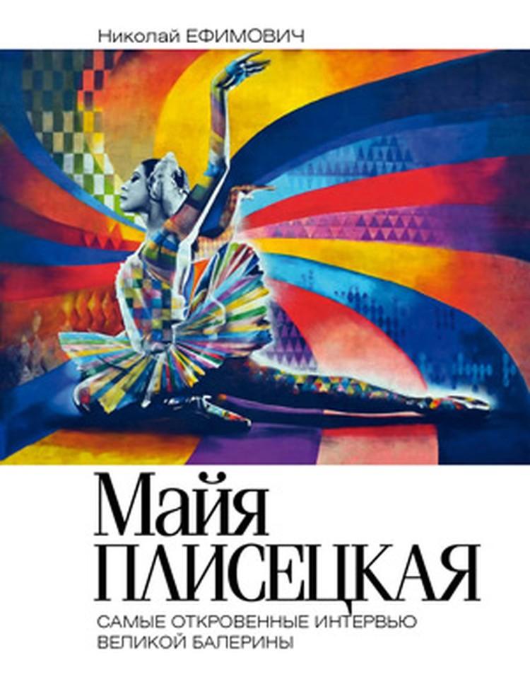 Майя Плисецкая - самые откровенные интервью великой балерины.