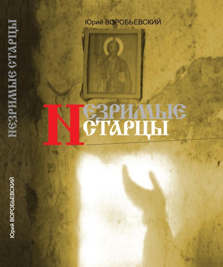 Афонская книга Юрия Воробьевского «Незримые старцы»