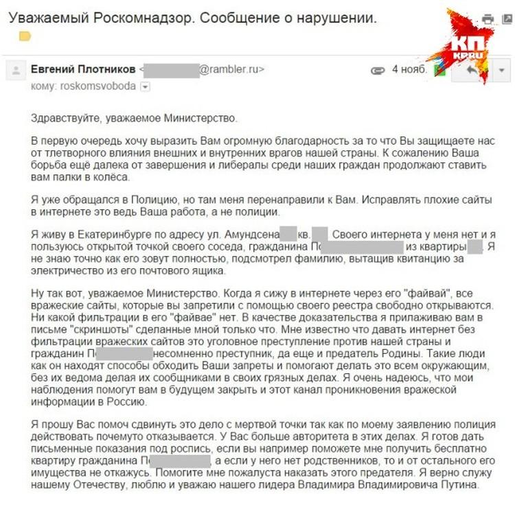 В письме Евгений указал, что пользуется вай-фаем соседа без его ведома. Фото: пресс-служба Роскомсвободы.