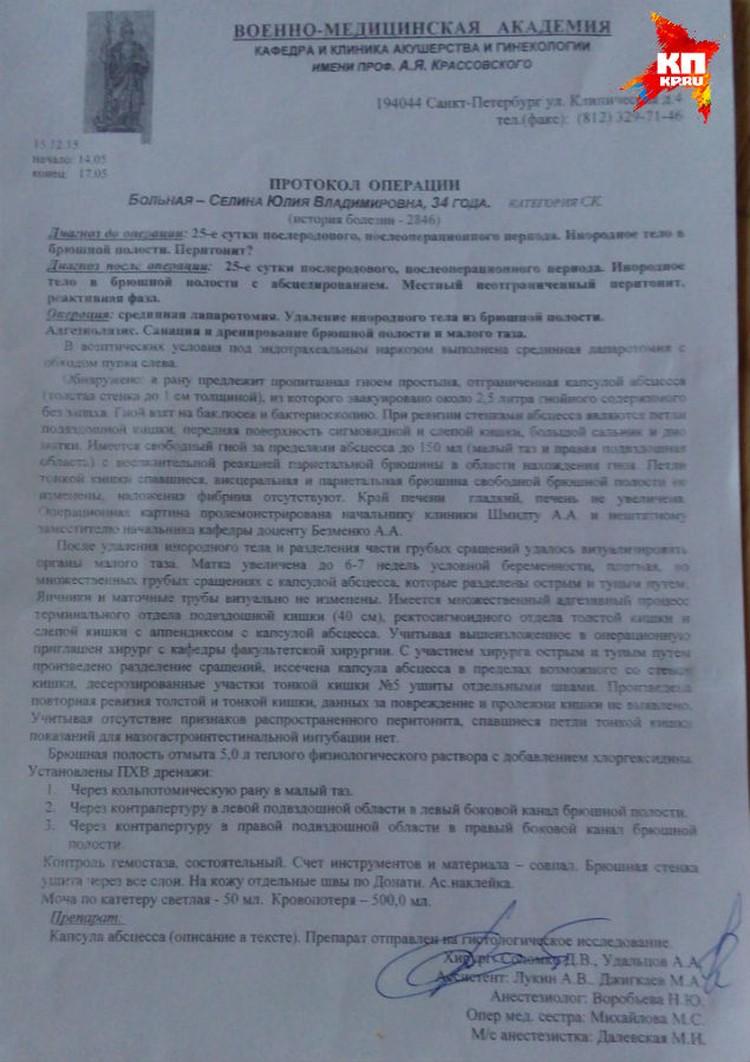 Протокол операции, который в ВМА выдали Юлии Селиной.