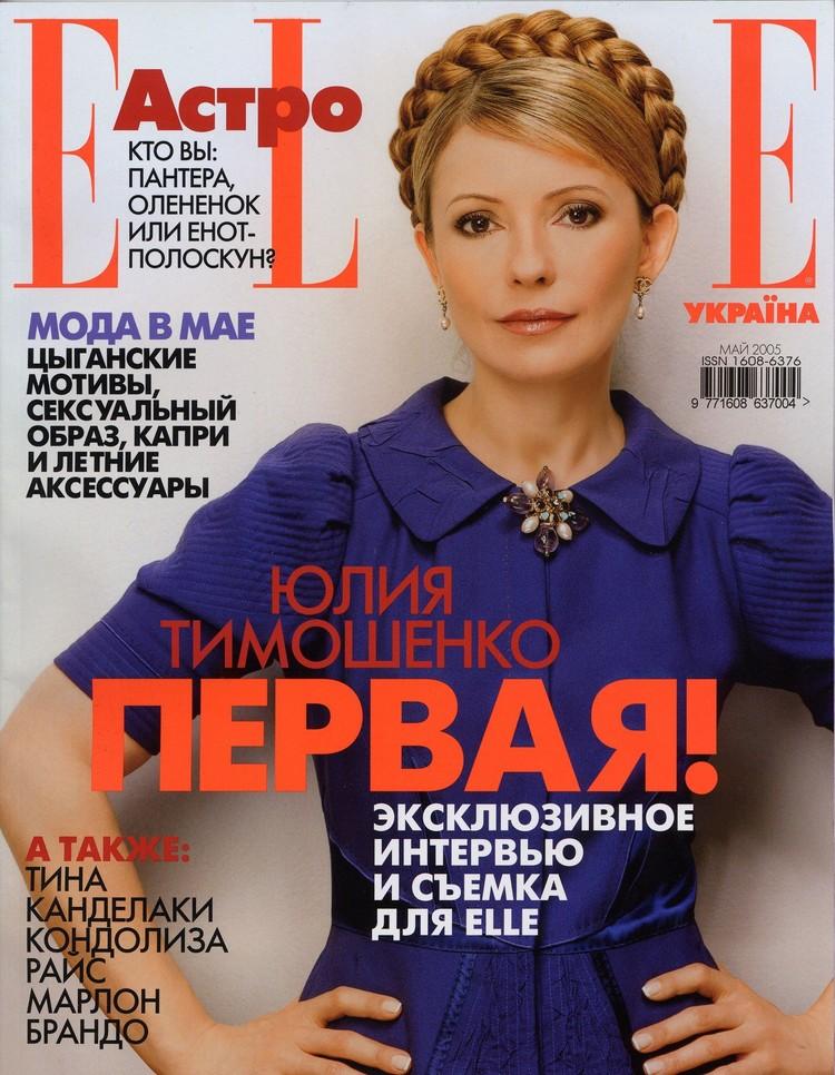 Юлия Тимошенко на обложке журнала ELLE. Фото: EAST NEWS.