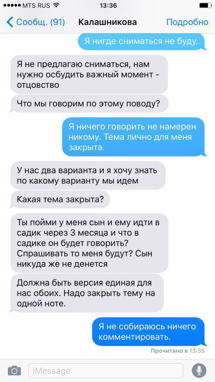 Напоследок, Шаляпин продемонстрировал со своего мобильного телефона сообщения журналистов и свою переписку с Калашниковой