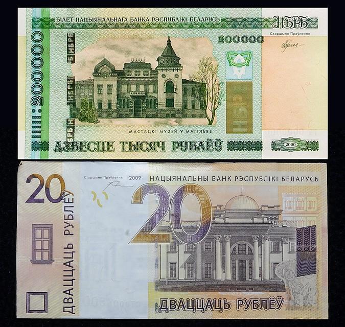 белорусские рубли в рубли картинки