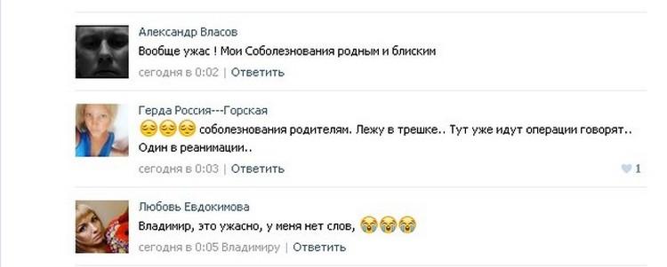 "Скриншот: ""ВКонтакте""/ ""Регион42"""