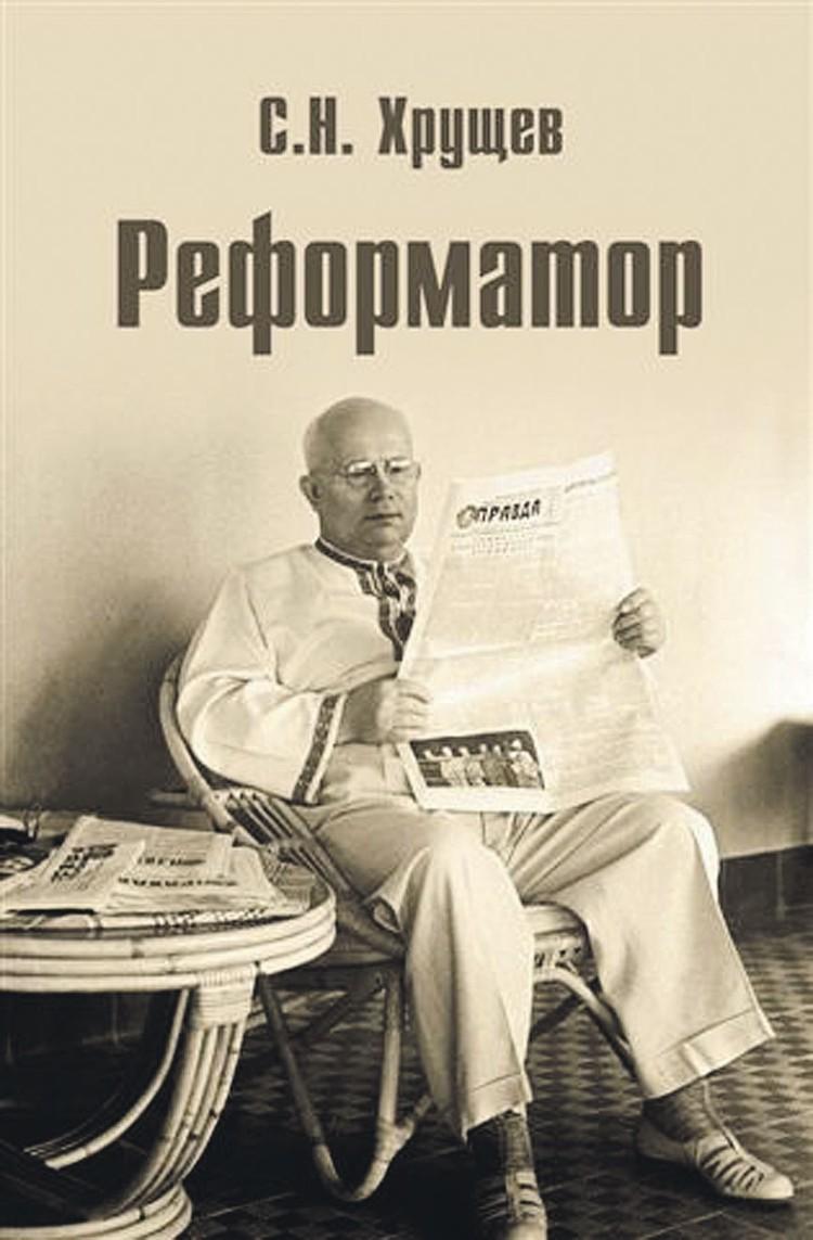 """С. Н. Хрущев """"Реформатор"""""""