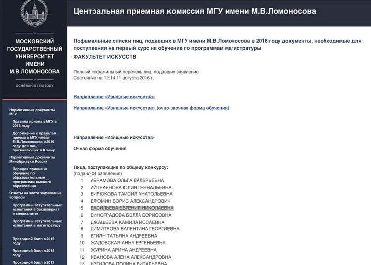 Васильева уже значится в списках студентов Фото: скриншот сайта МГУ