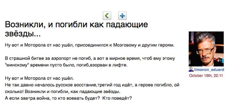 Реакция Эдуарда Лимонова.