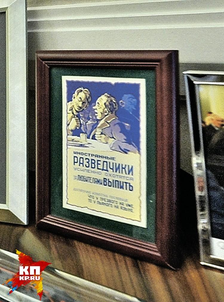 В рабочем кабинете Иванова, который долго служил в разведке, есть шуточный советский плакат с таким текстом: «Иностранные разведчики усиленно охотятся за любителями выпить».