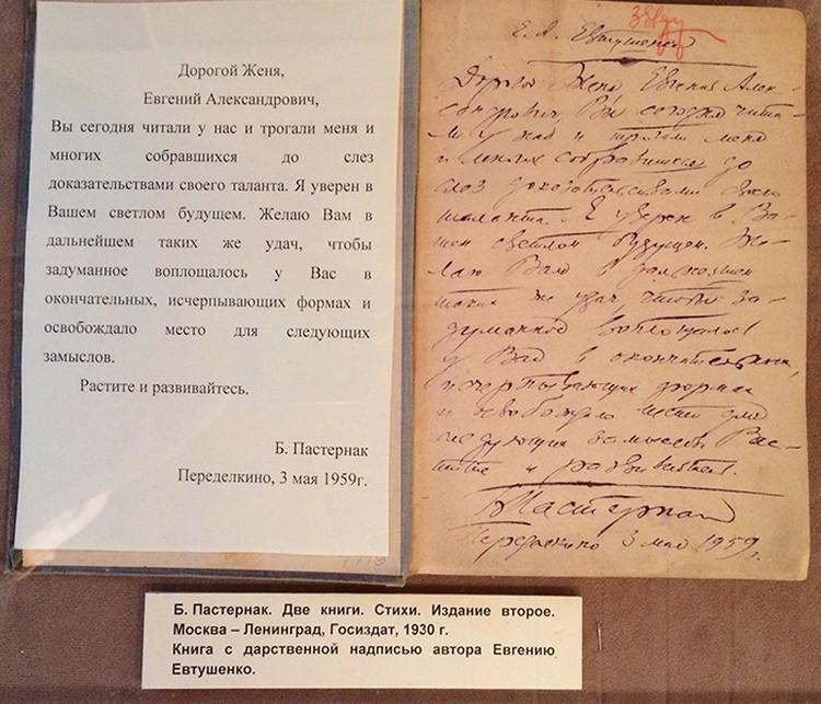 Подарок Пастернака Евтушенко