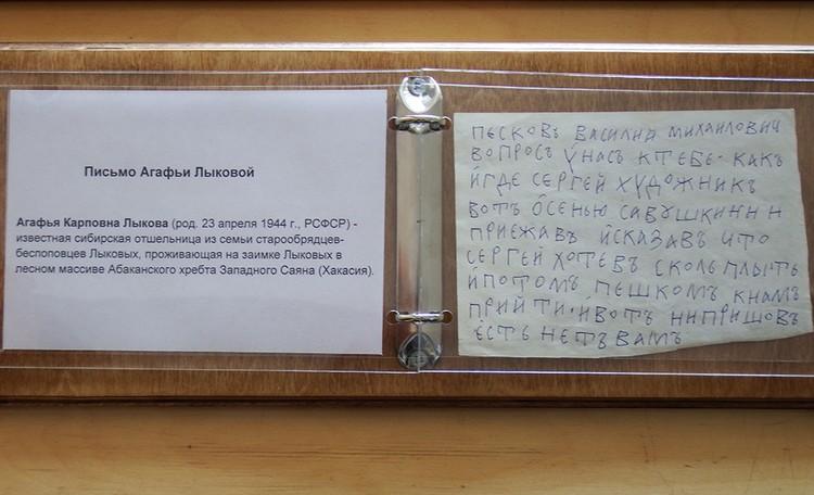 За три года собрано уже много подлинных артефактов. На фото: Письмо Агафьи Лыковой