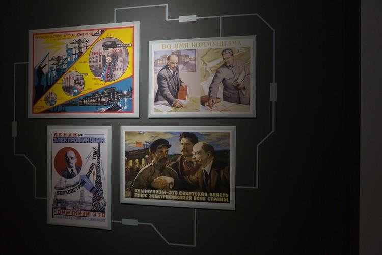 В музее представлены фотографии и плакаты ГОЭРЛО тех лет
