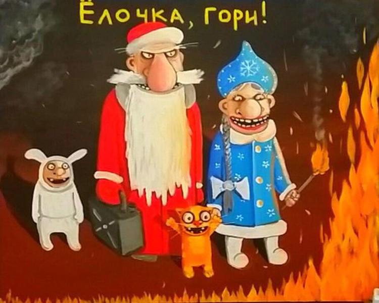 Предыдущий Дед Мороз от Ложкина был более беспечным