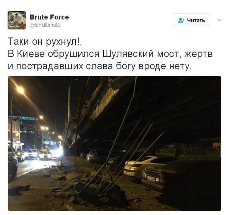По свидетельству очевидцев, поврежден один автомобиль, стоявший под мостом