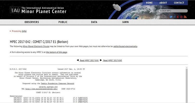 Открытие Борисова подтвердили циркуляром Центра малых планет (MPC) №2017-E42.