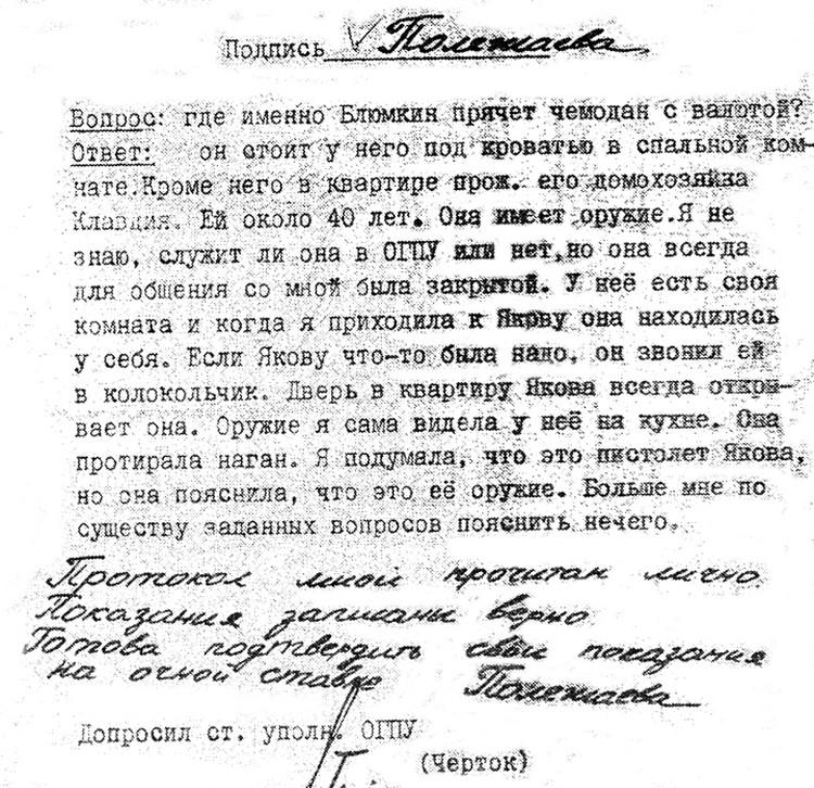 Одна из страниц показаний Маргариты Полежаевой против Блюмкина.