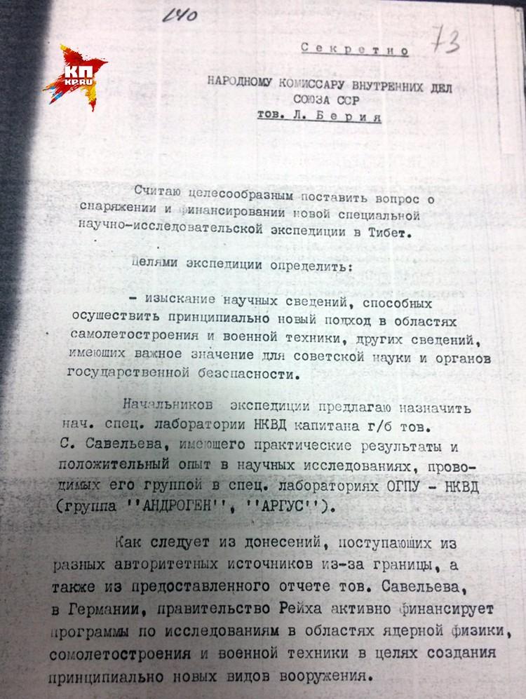 Записка Деканозова о необходимости экспедиции Савельева в Тибет за новым оружием.