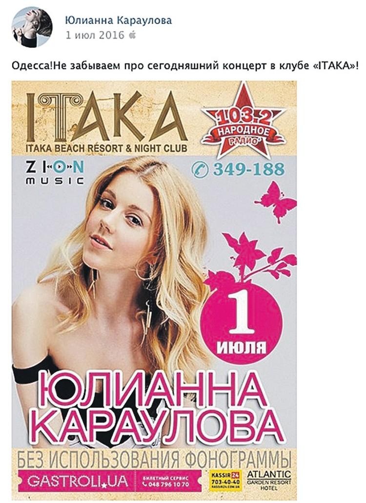 Афиши концерта Юлианны Карауловой висели по всей Одессе, хоть певица и пела на том же крымском фестивале, что и Юля Самойлова.