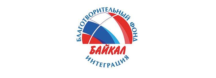 Фото: архив компании Иркутский благотворительный фонд «Байкал Интеграция»