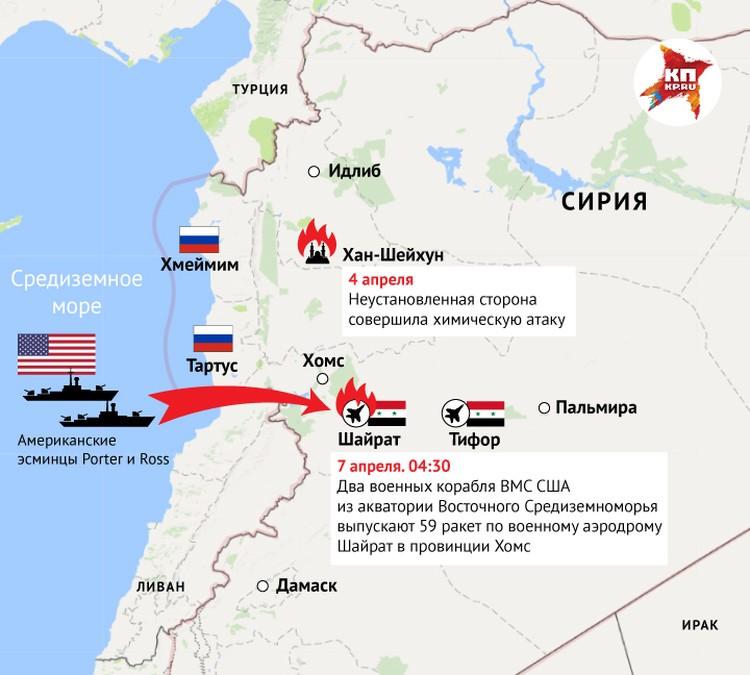 Карта ракетного удара США по Сирии.