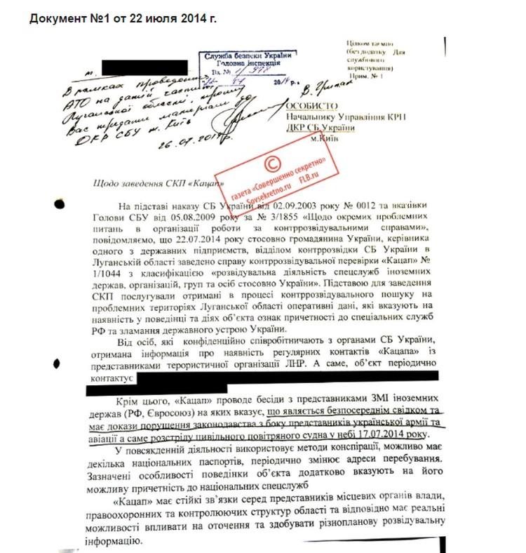 """Издание """"Совершенно секретно"""" опубликовало копии документов на своем сайте. ФОТО sovsekretno.ru"""