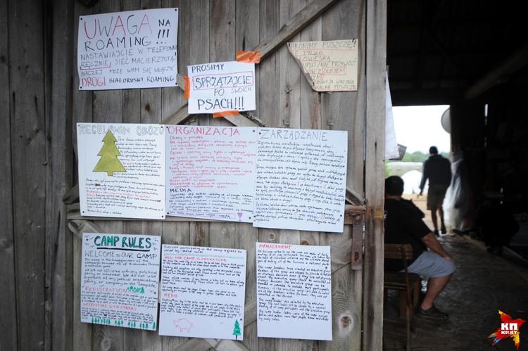 В волонтерском лагере есть свои правила: например, запрещен алкоголь, а после 22:00 должна соблюдаться тишина.