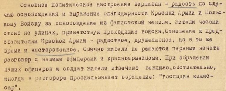 Фрагмент докладной записки начальника 7 отдела политуправления 1 Белорусского Фронта о жизни в Варшаве в первые дни после освобождения.