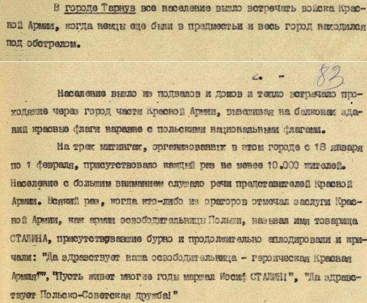 Фрагмент информационной справки Политуправления 1-го Украинского фронта о положении в районах Польши, освобожденных войсками фронта в период наступления.