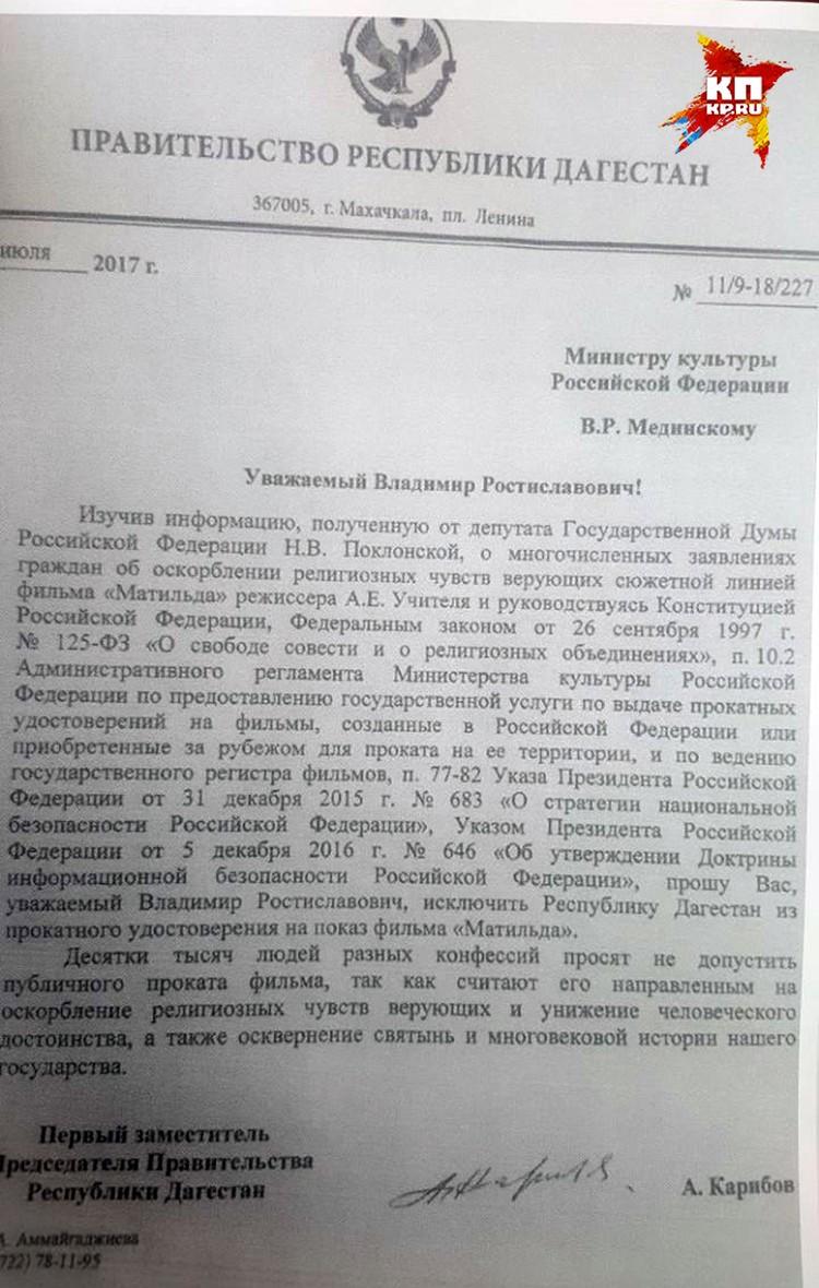 Письмо министру культуры РФ Владимиру Мединскому из правительства Республики Дагестан.
