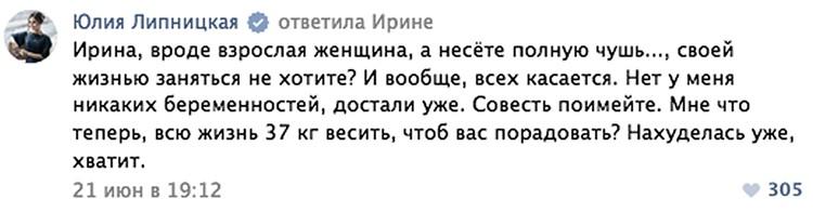 Ответ Юли в соцсети на предположение о ее беременности.