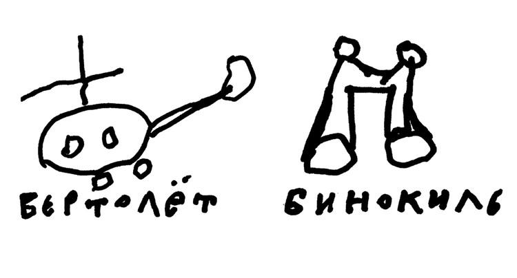 Некоторые вещи и предметы Агафья увидела впервые. И была так потрясена, что их нарисовала.