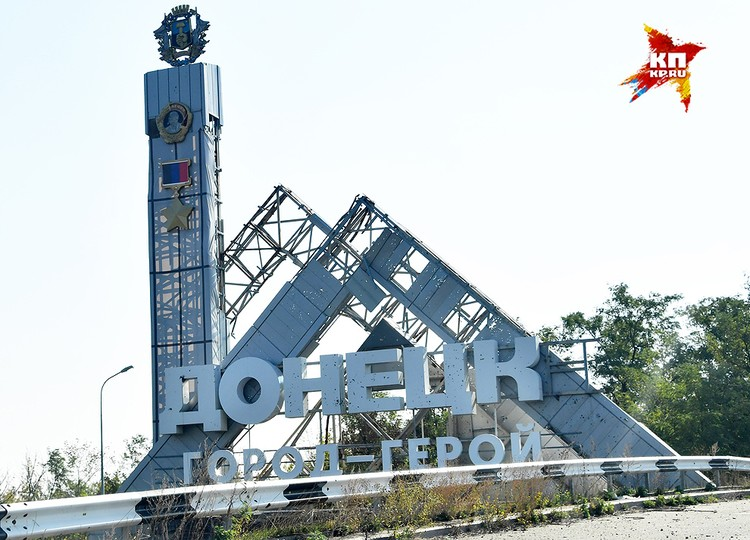 Донецк - город-герой.