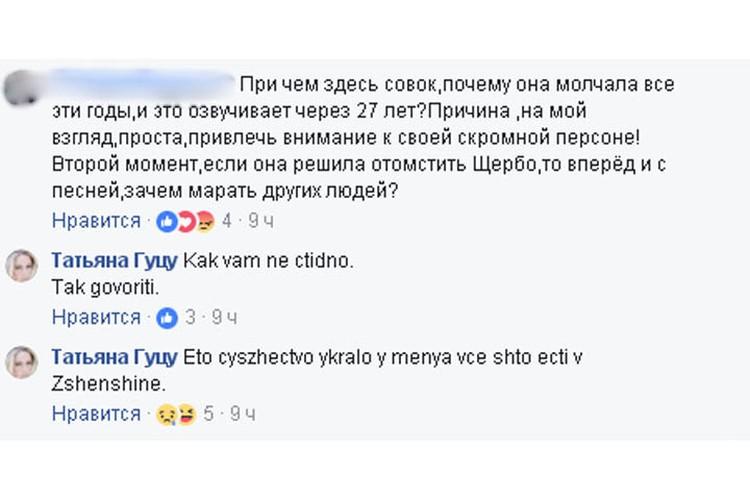 Некоторые пользователи считают, что Татьяна рассказала эту историю для собственного пиара