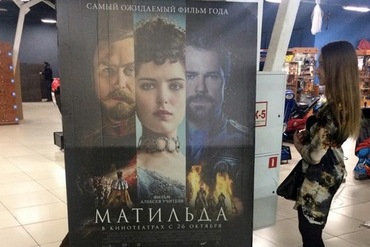 В одном из кинотеатров Кемерова на премьере «Матильды»