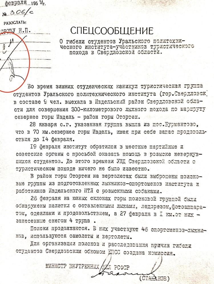 Спецсообщение Министра внутренних дел.