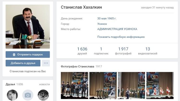 Станислав Хахалкин тоже в соцсетях активен