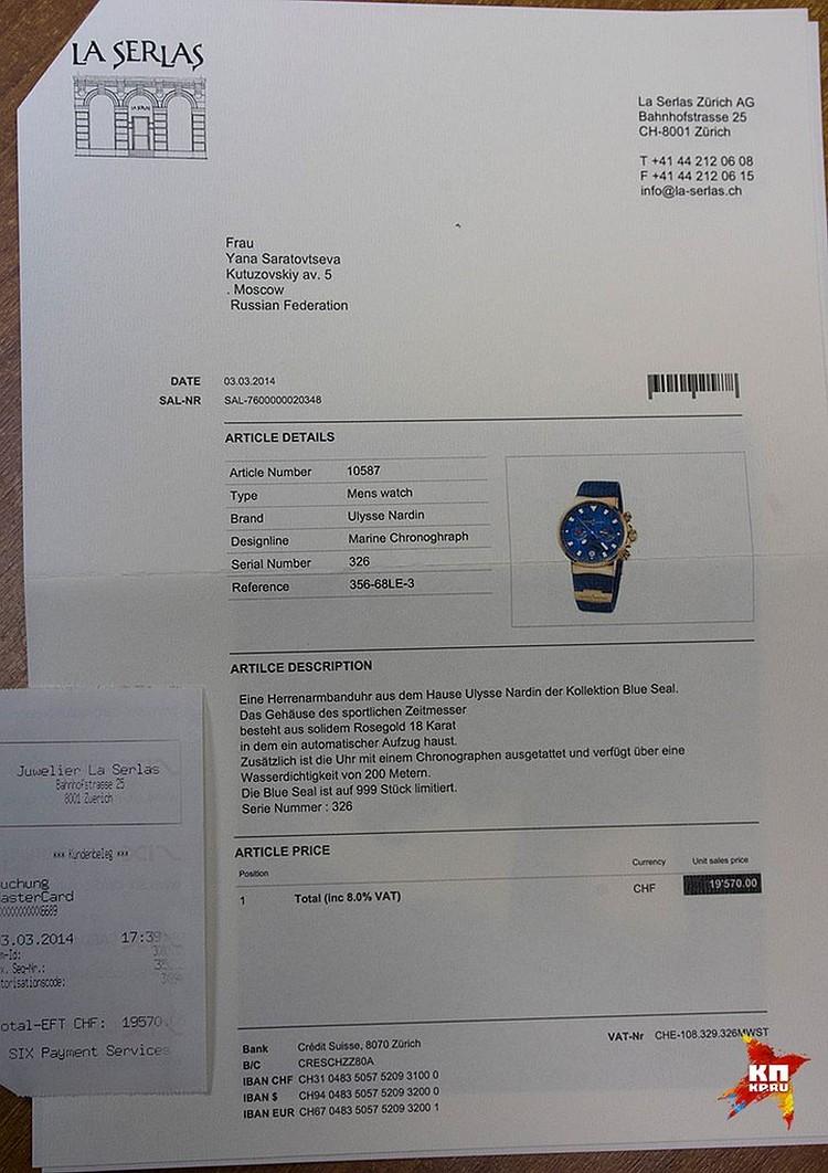 Судя по чеку, эти часы были куплены на имя Саратовцевой 3 марта 2014 года в центре Цюриха.
