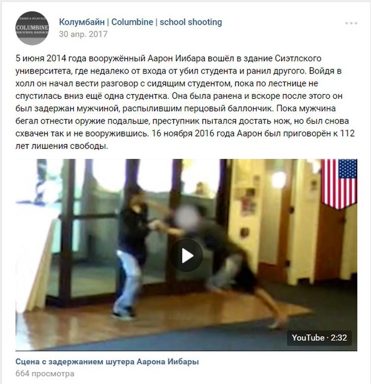 Групп, где обсуждается стрельба в школах, в соцсетях десятки.